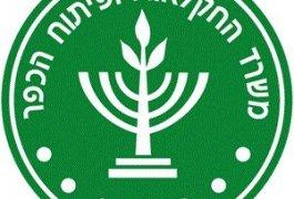תכנית מענה לתרחישי חירום בענף החקלאות
