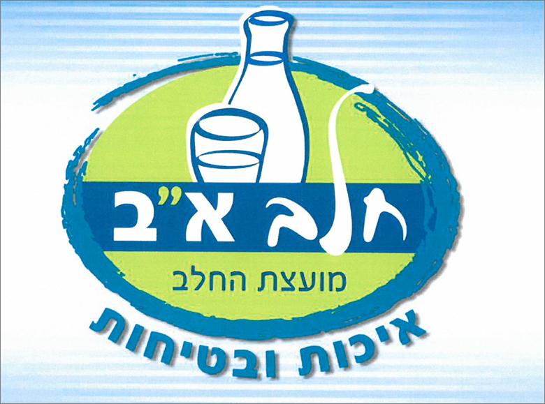 החלב הישראלי נקי מאנטיביוטיקה והורמונים