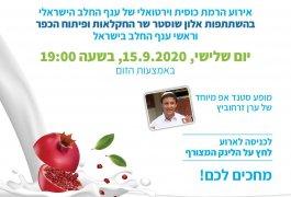 Rosh Hashanah – 15.9.2020